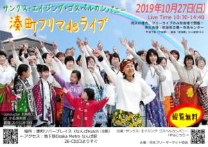 湊町リバープレイス フリマ de ゴスペルLive!! @ 湊町リバープレイス | 大阪市 | 大阪府 | 日本